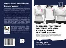 Couverture de Онкореконструктивная хирургия у молодых женщин с раком молочной железы