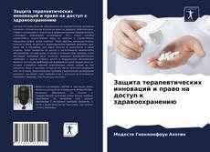 Защита терапевтических инноваций и право на доступ к здравоохранению的封面