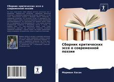 Bookcover of Сборник критических эссе о современной поэзии