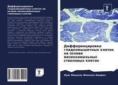 Bookcover of Дифференцировка гладкомышечных клеток на основе мезенхимальных стволовых клеток