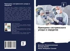 Buchcover von Принципы сестринского ухода в хирургии