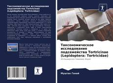 Bookcover of Таксономическое исследование подсемейства Tortricinae (Lepidoptera: Tortricidae)
