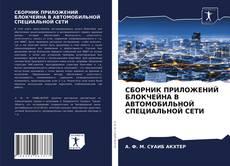 Bookcover of СБОРНИК ПРИЛОЖЕНИЙ БЛОКЧЕЙНА В АВТОМОБИЛЬНОЙ СПЕЦИАЛЬНОЙ СЕТИ
