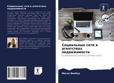 Buchcover von Социальные сети в агентствах недвижимости