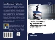 Portada del libro de Планирование и эксплуатация образовательных учреждений