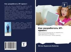 Portada del libro de Как разработать ИТ-проект: