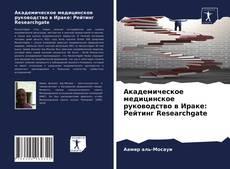 Capa do livro de Академическое медицинское руководство в Ираке: Рейтинг Researchgate