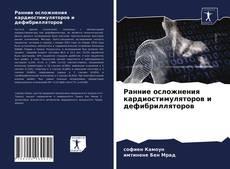 Bookcover of Ранние осложнения кардиостимуляторов и дефибрилляторов