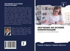 ОБУЧЕНИЕ НА ОСНОВЕ КОМПЕТЕНЦИЙ kitap kapağı
