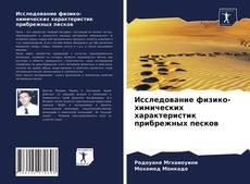 Bookcover of Исследование физико-химических характеристик прибрежных песков