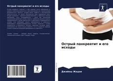 Capa do livro de Острый панкреатит и его исходы