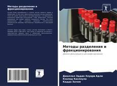 Методы разделения и фракционирования kitap kapağı
