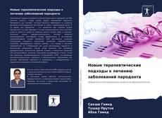 Bookcover of Новые терапевтические подходы к лечению заболеваний пародонта