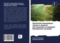 Экология мангровых лесов и оценка поглощения углерода: Коморские острова kitap kapağı