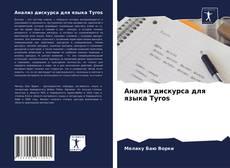 Анализ дискурса для языка Tyros kitap kapağı