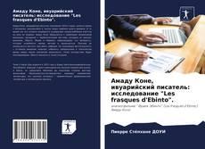 "Bookcover of Амаду Коне, ивуарийский писатель: исследование ""Les frasques d'Ebinto""."