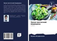 Bookcover of Закон восточной медицины