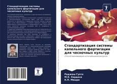 Bookcover of Стандартизация системы капельного фертигации для чесночных культур