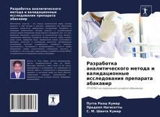 Portada del libro de Разработка аналитического метода и валидационные исследования препарата абакавир