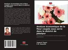 Copertina di Analyse économique de la fleur coupée sous serre dans le district de Jabalpur