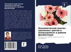 Bookcover of Экономический анализ срезанных цветов в полисадниках в районе Джабалпура