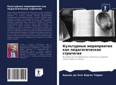 Copertina di Культурные мероприятия как педагогическая стратегия
