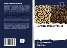 Capa do livro de НАРАЩИВАНИЕ ГРЕБНЯ