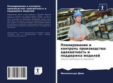 Bookcover of Планирование и контроль производства: адекватность и поддержка моделей