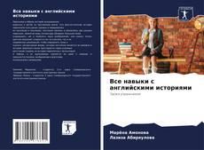 Portada del libro de Все навыки с английскими историями