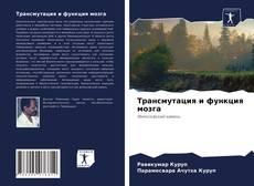 Bookcover of Трансмутация и функция мозга