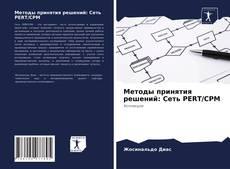 Bookcover of Методы принятия решений: Сеть PERT/CPM