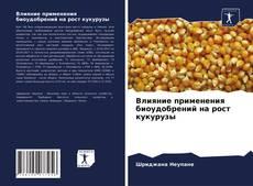 Bookcover of Влияние применения биоудобрений на рост кукурузы