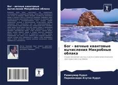 Bookcover of Бог - вечные квантовые вычисления Микробные облака