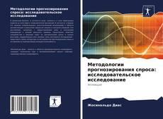 Bookcover of Методологии прогнозирования спроса: исследовательское исследование