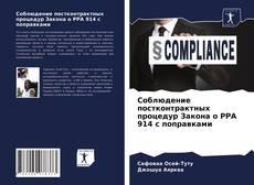 Обложка Соблюдение постконтрактных процедур Закона о PPA 914 с поправками