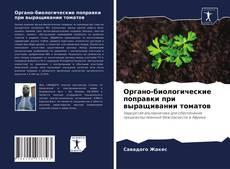 Couverture de Органо-биологические поправки при выращивании томатов