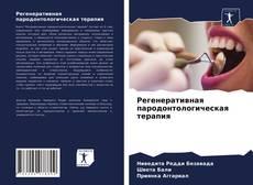 Обложка Регенеративная пародонтологическая терапия