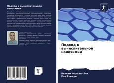 Bookcover of Подход к вычислительной нанохимии