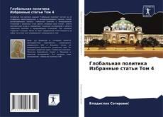Buchcover von Глобальная политика Избранные статьи Том 4