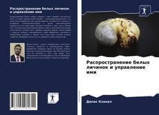 Copertina di Распространение белых личинок и управление ими