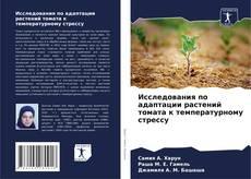 Buchcover von Исследования по адаптации растений томата к температурному стрессу