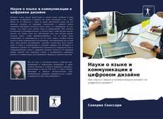 Borítókép a  Науки о языке и коммуникации в цифровом дизайне - hoz