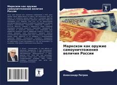 Copertina di Марксизм как оружие самоуничтожения величия России