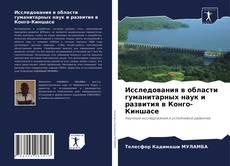 Bookcover of Исследования в области гуманитарных наук и развития в Конго-Киншасе