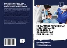 Bookcover of НЕФАРМАКОЛОГИЧЕСКАЯ МОДИФИКАЦИЯ ПОВЕДЕНИЯ: ОБНОВЛЕННАЯ ИНФОРМАЦИЯ