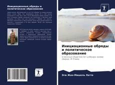 Portada del libro de Инициационные обряды и политическое образование