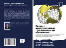Couverture de Процесс децентрализации территориальных образований