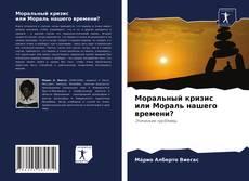 Bookcover of Моральный кризис или Мораль нашего времени?