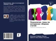 Bookcover of Психология, темы по интересам: сборник статей