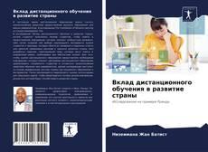Capa do livro de Вклад дистанционного обучения в развитие страны